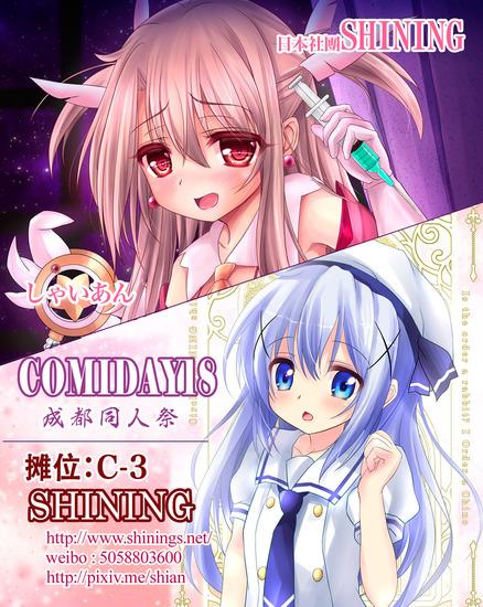CD18cm-shining-sRGB.jpg