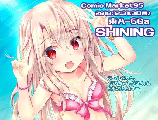 c95shining_kokuti.jpg