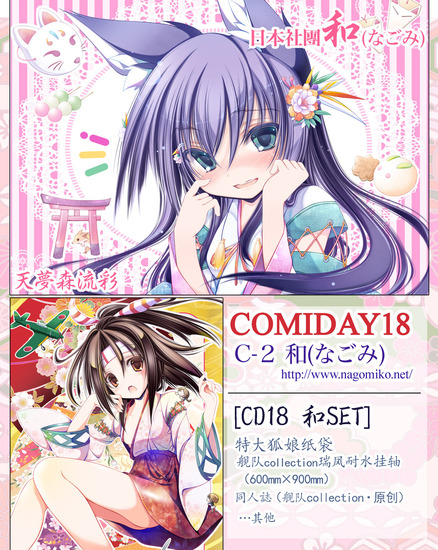 cd18cm-nagomi-sRGB.jpg