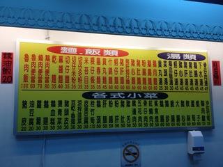 taiwan20140214093242.JPG